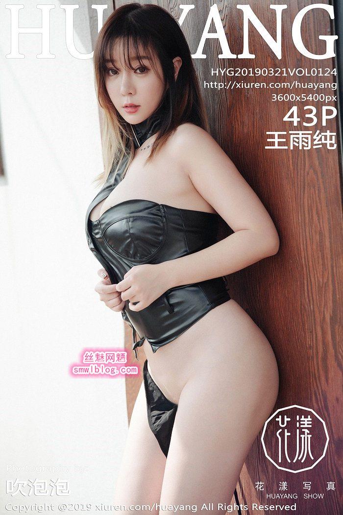 [HuaYang花漾show]2019.03.21 VOL.124 王雨纯[43+1P/176M]